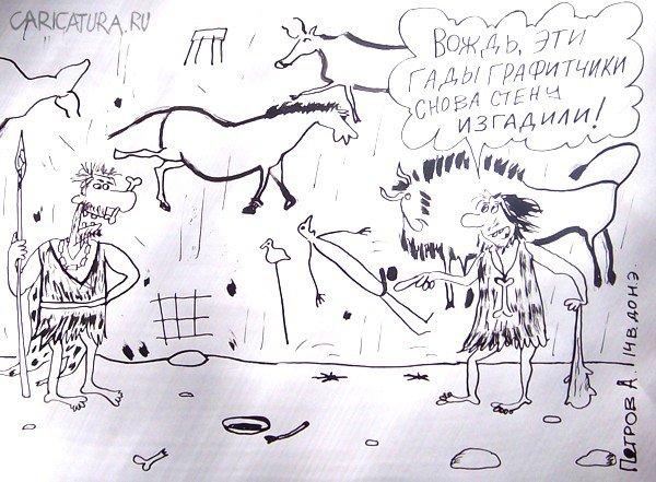 Карикатура «Живопись в каменном веке», Александр Петров. Карикатуры,  комиксы, шаржи