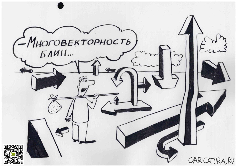 МНОГОВЕКТОРНОСТЬ ПОКРУЧЕ, ЧЕМ ВО ВРЕМЯ ГРУППОВУХИ, карикатура, трибуна народа,