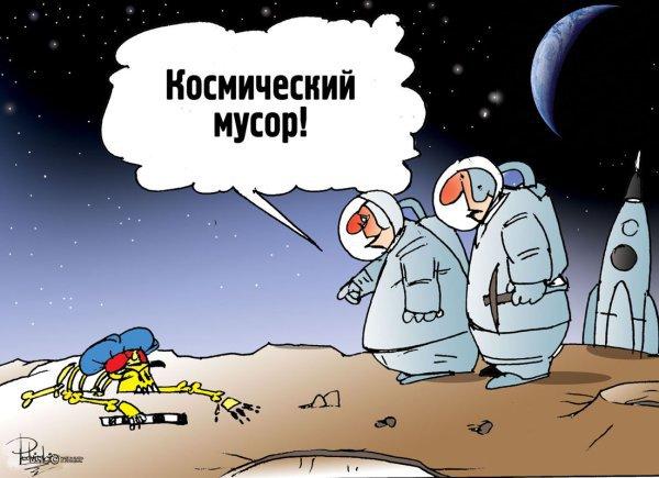 Виталий подвицкий космический мусор