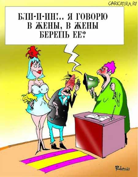 http://caricatura.ru/parad/podvitski/pic/771.jpg