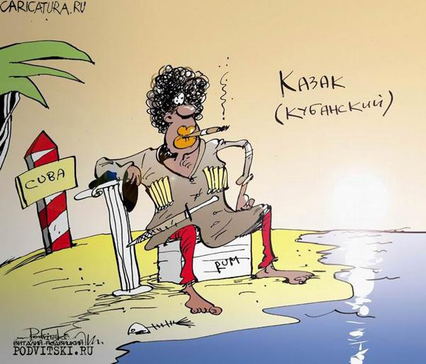 https://caricatura.ru/parad/podvitski/pic/karikatura-kazak_(vitaliy-podvickiy)_9572.jpg