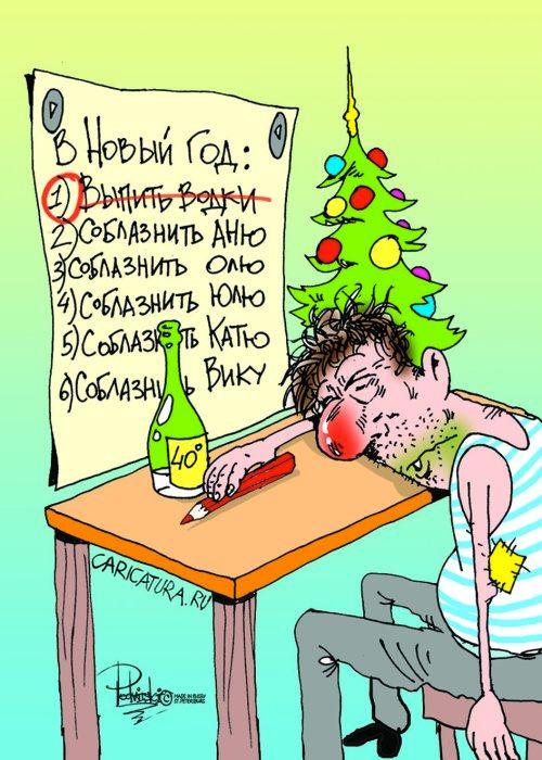 https://caricatura.ru/parad/podvitski/pic/karikatura-novogodnie-plany_(vitaliy-podvickiy)_1989.jpg