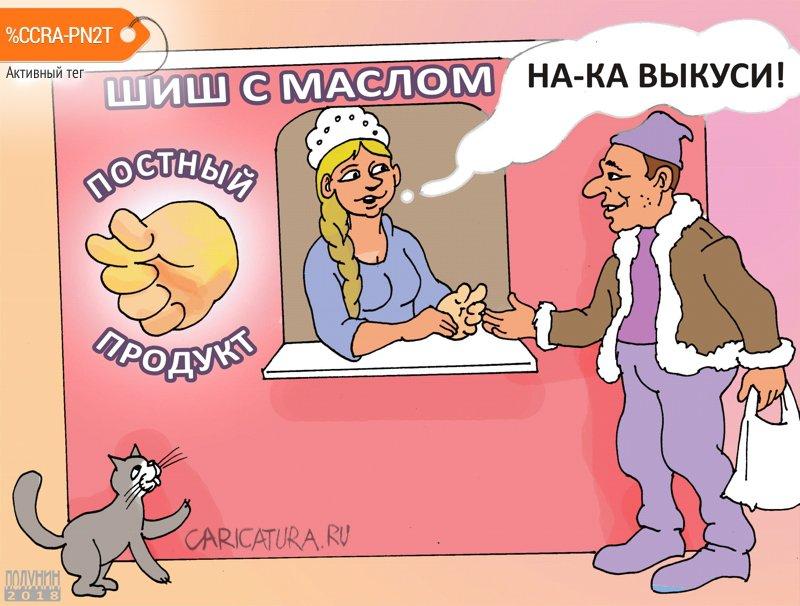 Картинки по запросу Карикатура шиш