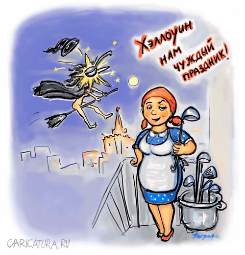 Картинки по запросу Ñэллоуин карикатура