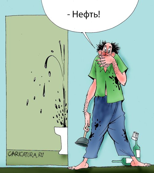 Картинки по запросу Карикатура нефть и газ