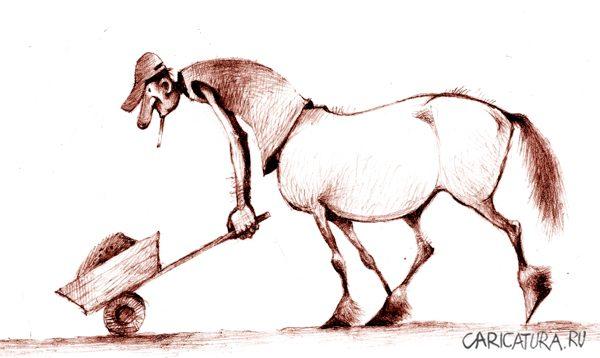 Работаем как кони картинки
