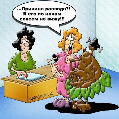 http://caricatura.ru/parad/potapov_vyatcheslav/pic/13433.jpg
