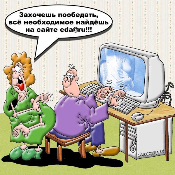 """Картинки по запросу """"интернет карикатура"""""""