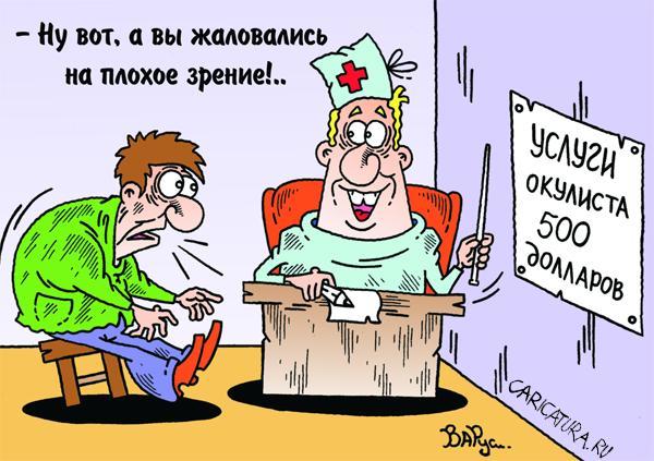 http://caricatura.ru/parad/rus/pic/10793.jpg