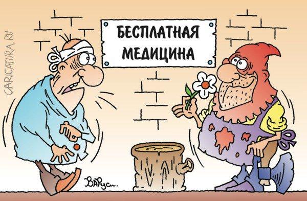 Картинки по запросу Карикатура бесплатная медицина