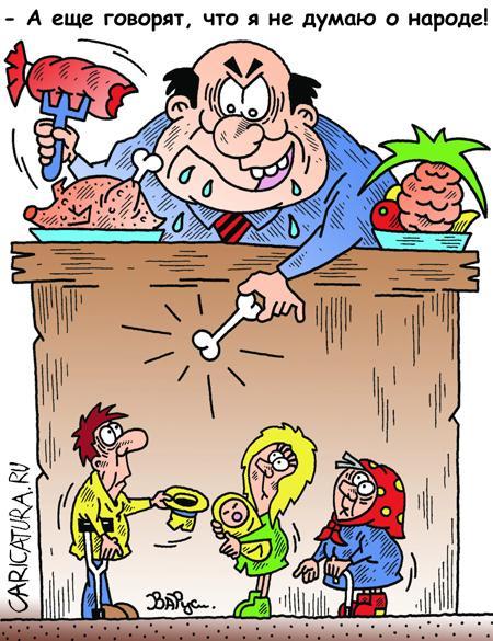 Карикатура «Чиновник-2», Руслан Валитов. В подборке «Все карикатуры».  Карикатуры, комиксы, шаржи