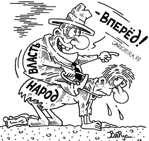 Картинки по запросу карикатура народ и власть