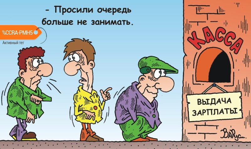 Картинки по запросу карикатура очередь