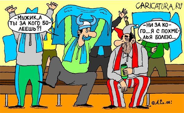 Карикатуры на футбольных фанов