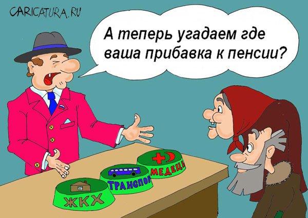 http://caricatura.ru/parad/saveliev/pic/4790.jpg