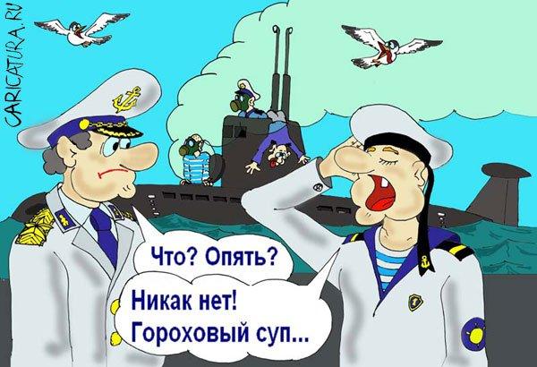 психолог на подводной лодке