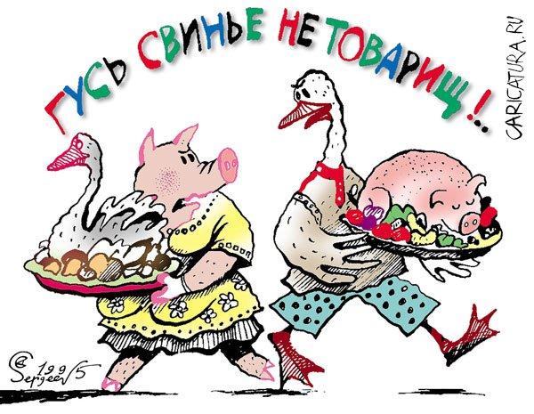 http://caricatura.ru/parad/sergeev/pic/5799.jpg