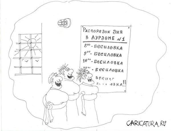 http://caricatura.ru/parad/sheingart/pic/4437.jpg
