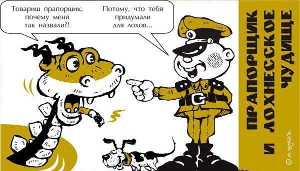 Прапорщик и лохнесское чудовище. Карикатура (с) caricatura.ru