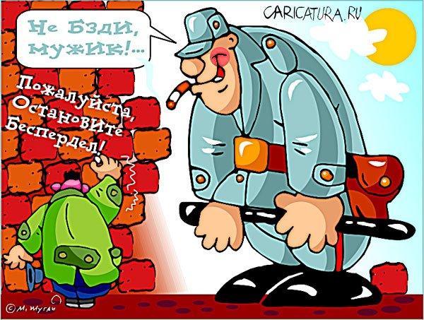 Картинки по запросу Карикатура демократизатор