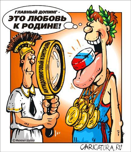 Михаил Шугай «Олимпиада 2004: Главный допинг »