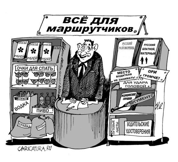 Картинки по запросу маршрутки карикатуры