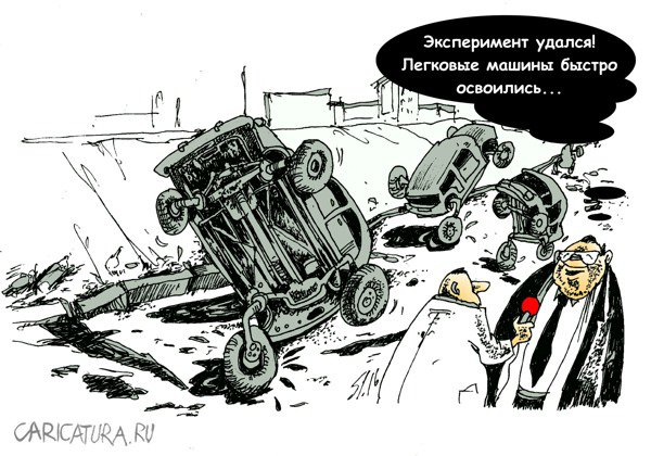 Вячеслав Шляхов «Дороги»