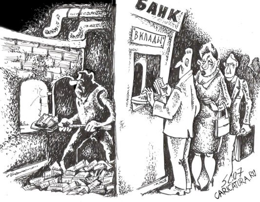 Картинки по запросу Карикатура сгоревшие вклады