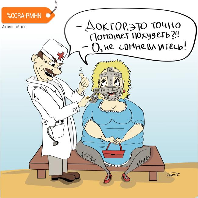 Диета | зерут. Ру — лучшие карикатуры от зарубежных авторов! Новая.