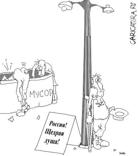 Картинки по запросу Карикатура - Ð�оссия щедрая душа