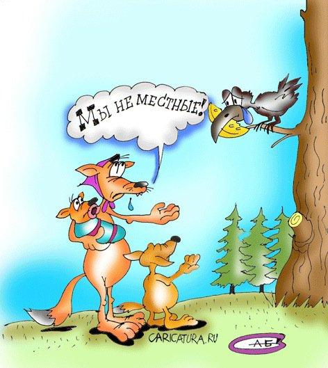 Фото на тему Карикатуры о животных.