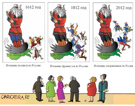 ИСТОРИЯ карикатура
