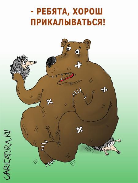 http://caricatura.ru/parad/tarasenko/pic/12473.jpg