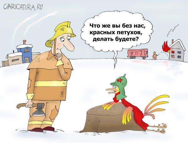 Валерий Тарасенко «Мечта МЧСника»