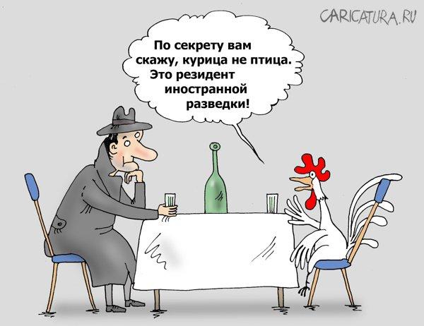 Валерий Тарасенко «Шпиономания»