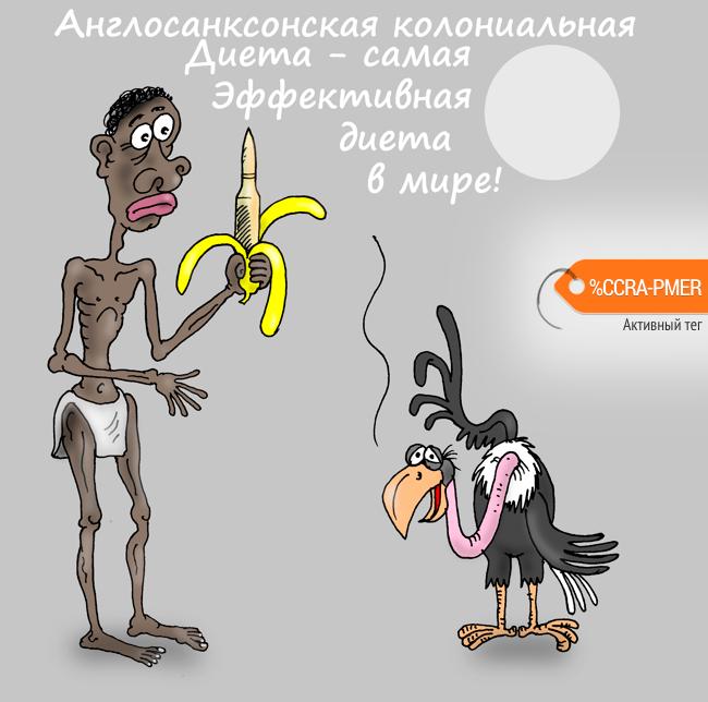 Карикатура «диета», александр бронзов. В теме «медицина.