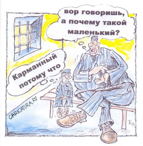 Картинки по запросу вор карикатура