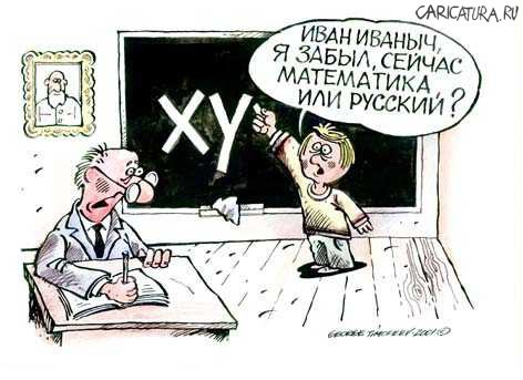 рисунок ученика: