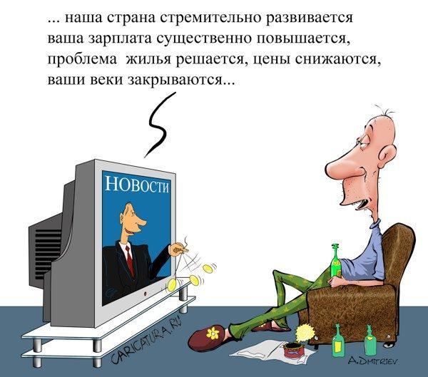 http://caricatura.ru/parad/toliks/pic/17455.jpg