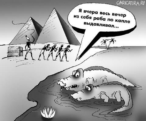 Картинки по запросу раб карикатура