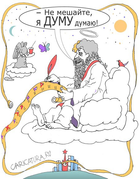 Александр Уваров «ДУМА»