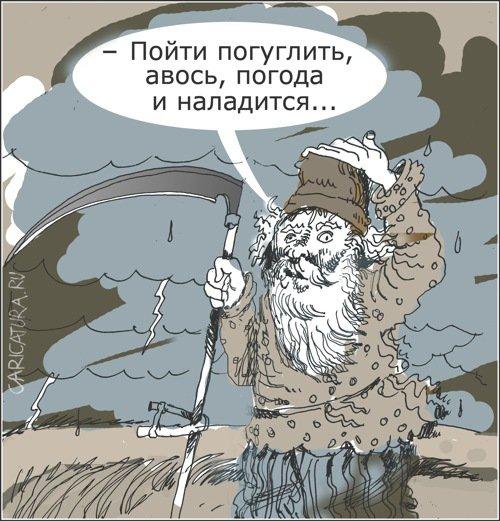 Александр Уваров «Погода в Интернете»