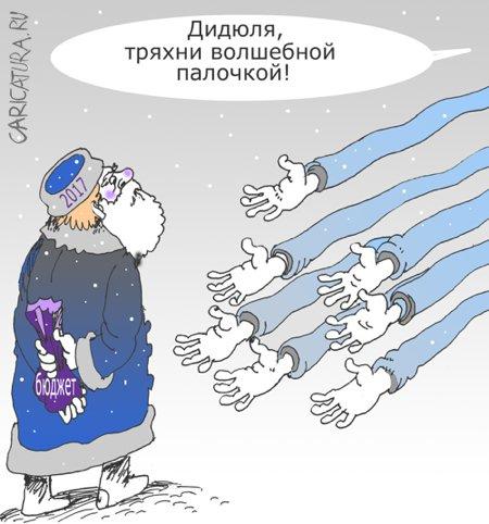 """Карикатура """"Бюджет"""", Александр Уваров"""