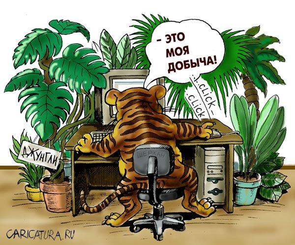 http://caricatura.ru/parad/vladkov/pic/3945.jpg