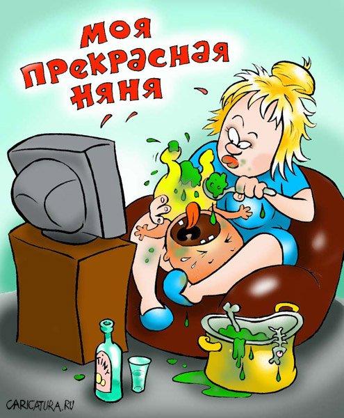 """Александр Воробьев """"Моя прекрасная няня"""""""