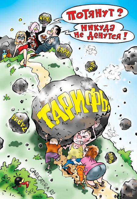 ТАРИФЫ, карикатура, трибуна народа,