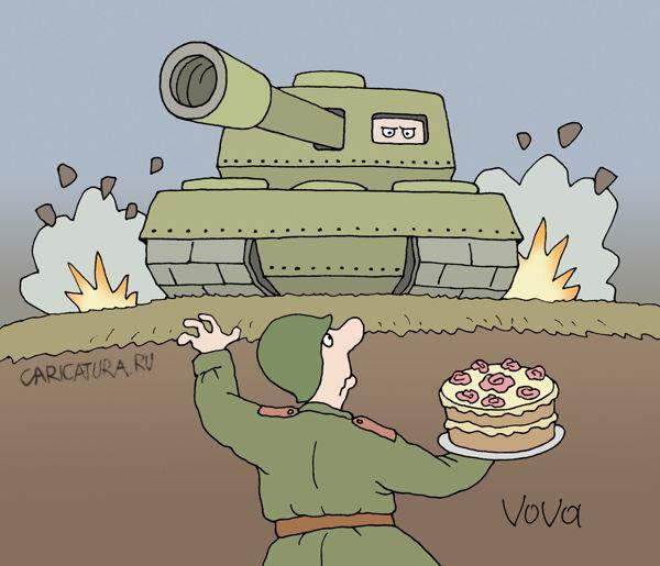 Рисунки прикольного танка, возвращением