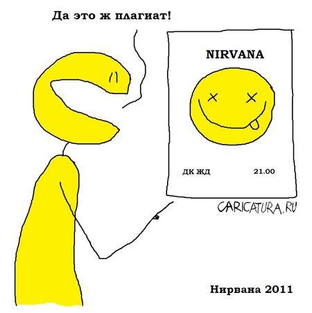 смайлик нирваны: