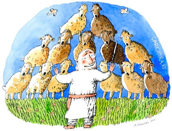 «Пастырь».