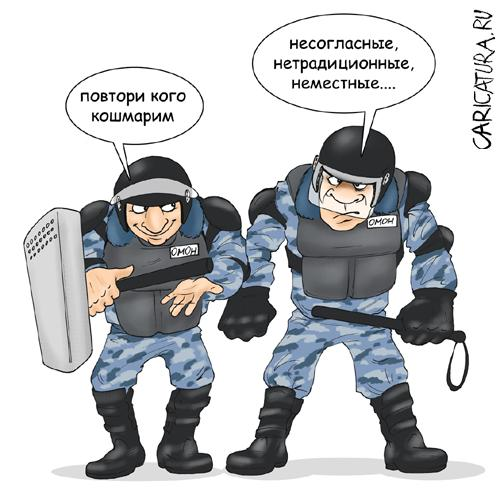 Image result for карикатуры омон